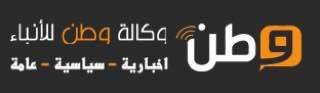 وكالة وطن للأنباء